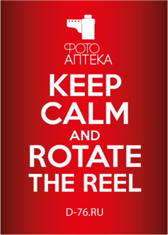Наклейка Keep Calm and Rotate The Reel
