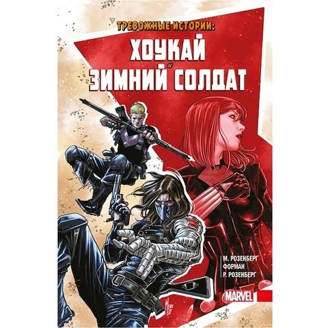 Тревожные истории: Хоукай и Зимний солдат