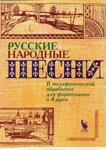 Флярковский А. Щедрин Р. Русские народные песни.