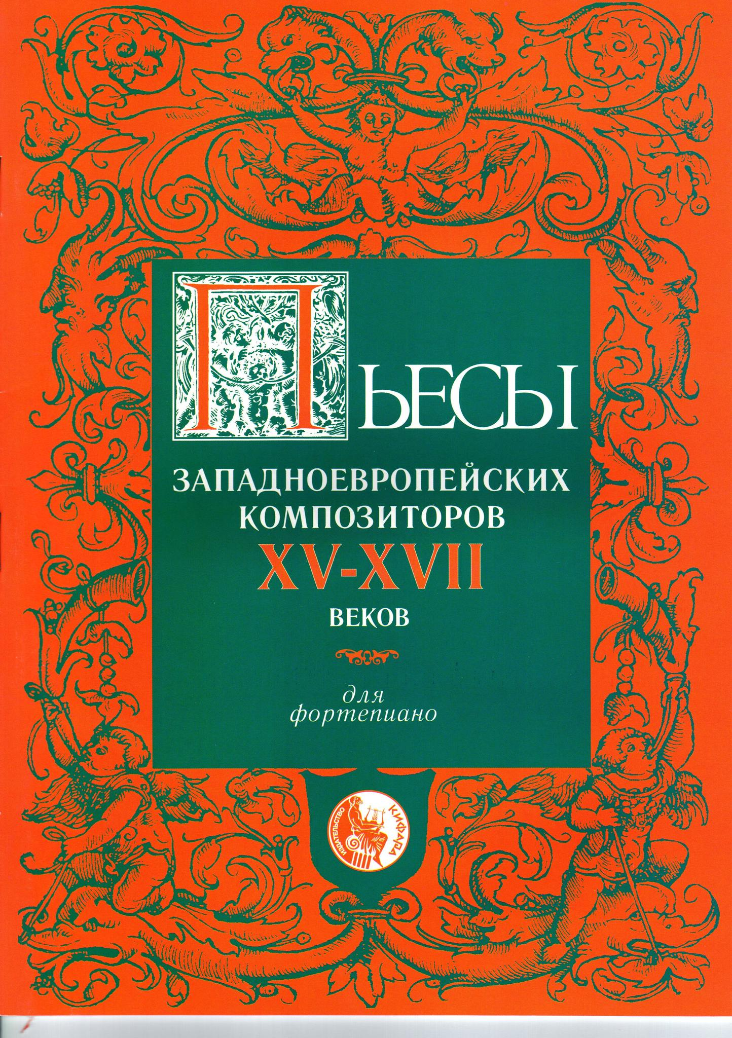 Пьесы западноевропейских композиторов XVI-XVII вв.