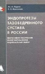 Эндопротезы тазобедренного сустава в России
