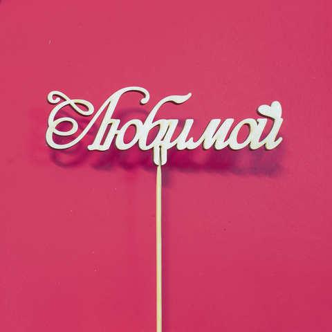 Топпер из дерева, надпись на палочке Любимой