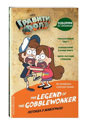 Гравити Фолз. Легенда о живогрызе = The Legend of the Gobblewonke