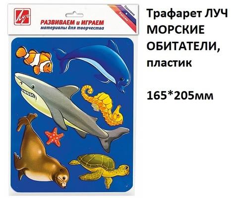 Трафарет 9С448-08 ЛУЧ Морские обитатели
