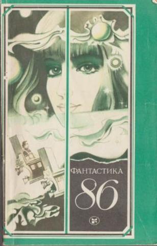 Фантастика-86