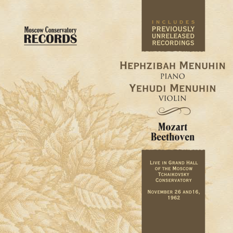 Иегуди Менухин (скрипка), Хефсиба Менухина (фортепиано).