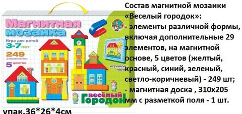 Мозаика 0511 магнитная Веселый городок