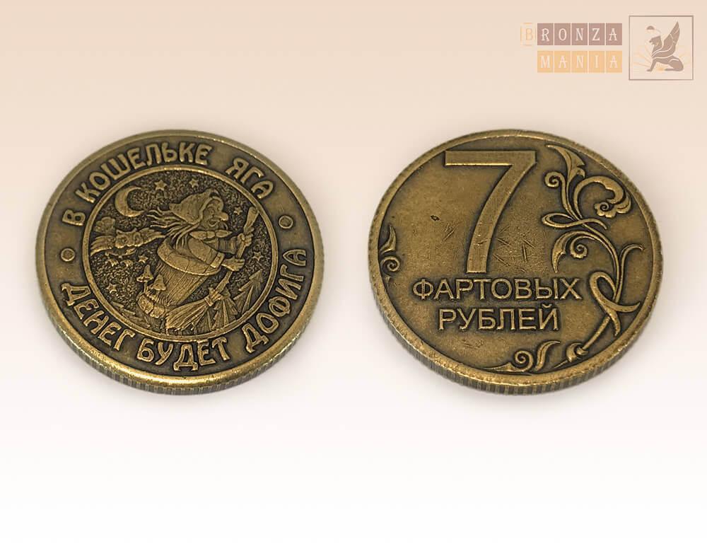 монета 7 фартовых рублей