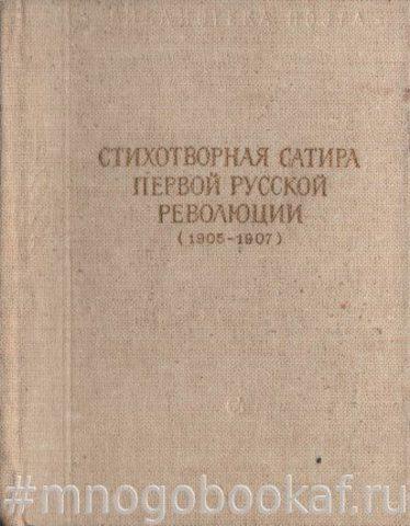 Стихотворная сатира первой русской революции (1905 - 1907)