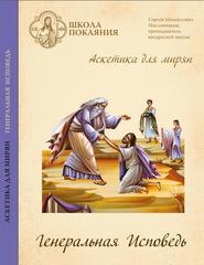 DVD - Аскетика для мирян. Генеральная Исповедь