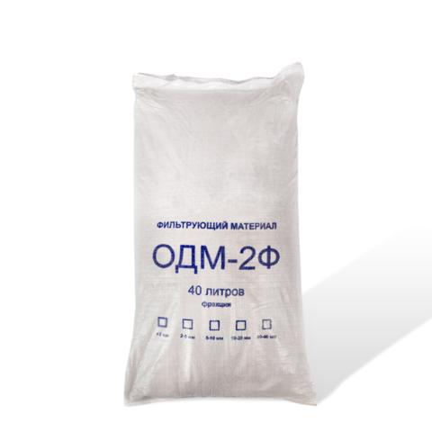 Загрузка обезжелезивания  ОДМ-2Ф (фракция 0,7-1,5мм. 40л, 23-24кг)