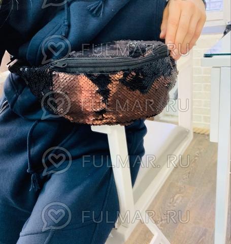 Сумка на пояс женская в матовых пайетках Кофейная-Чёрная