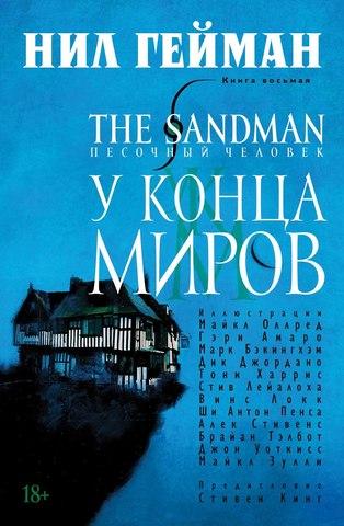 Песочный человек (The Sandman). Книга 8. У конца миров