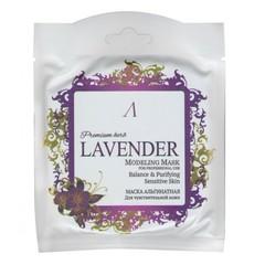 Маска альгинатная для чувствительной кожи (саше) Anskin PREMIUM Herb Lavender Modeling Mask / Refill 25гр