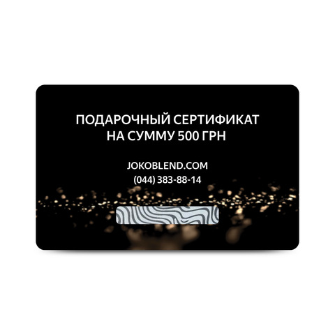 Подарочный сертификат Joko Blend на 500 грн. (2)