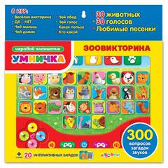 Азбукварик Игровой планшетик Умничка