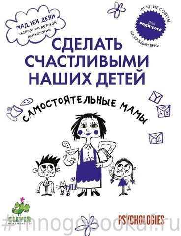 Сделать счастливыми наших детей. Самостоятельные мамы