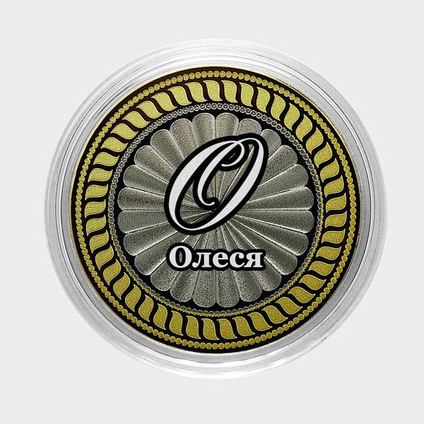 Олеся. Гравированная монета 10 рублей