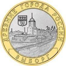 10 рублей Выборг 2009 г (биметалл) СПМД UNC