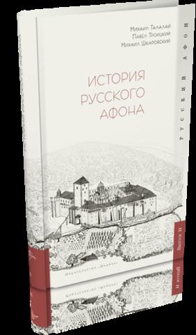Талалай М.,Троицкий П., Шкаровский М. История Русского Афона.Копировать товар
