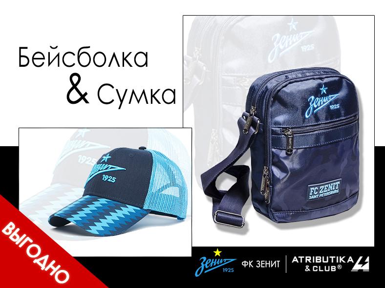 Комплект ФК Зенит (бейсболка и сумка)