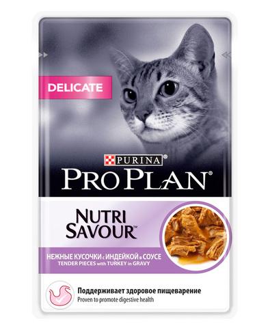 Pro Plan пауч для кошек с чувствительным пищеварением (в соусе с индейкой) 85 г