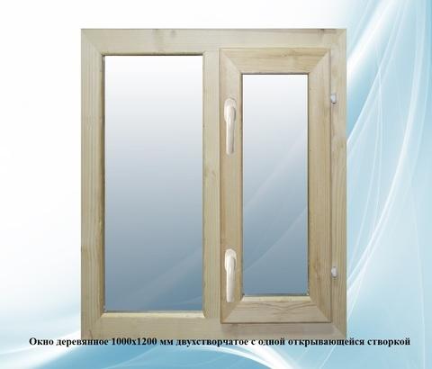Окно деревянное 1000х1200 мм двухстворчатое с одной открывающейся створкой