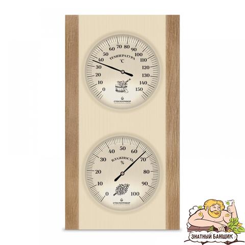 Термогигрометр биметаллический для бани и сауны