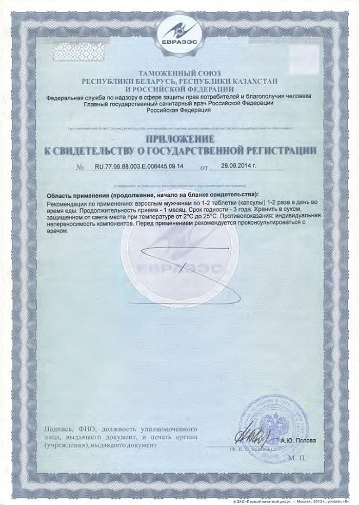 Тестолутен - Свидетельство о Госрегистрации приложение