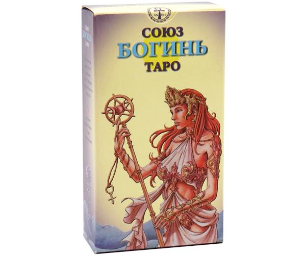 Таро Союз Богинь Universal Goddess Tarot