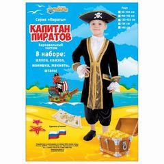 Капитан пиратов NEW