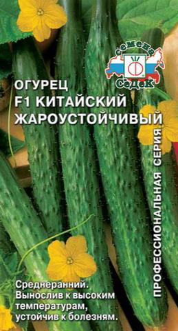 Семена Огурец Китайский жароустойчивый F1 СеДеК