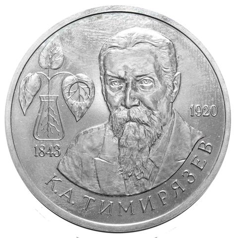 """(ац) 1 рубль """"150-летие со дня рождения К. А. Тимирязева"""" 1993 года"""