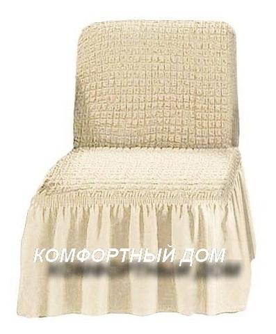 Чехол на кресло, без подлокотников молочный