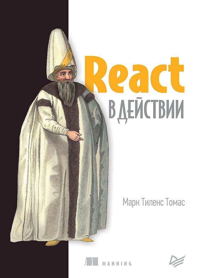 React в действии разработка на javascript построение кроссплатформенных приложений с помощью graphql react react native и electron