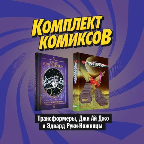 Комплект комикосв