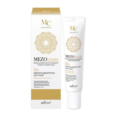 Белита MEZOcomplex Мезосыворотка для лица  50+ Комплексное омоложение (туба) 20мл