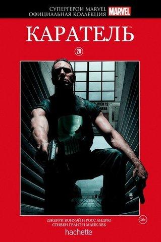 Супергерои Marvel №20 Каратель