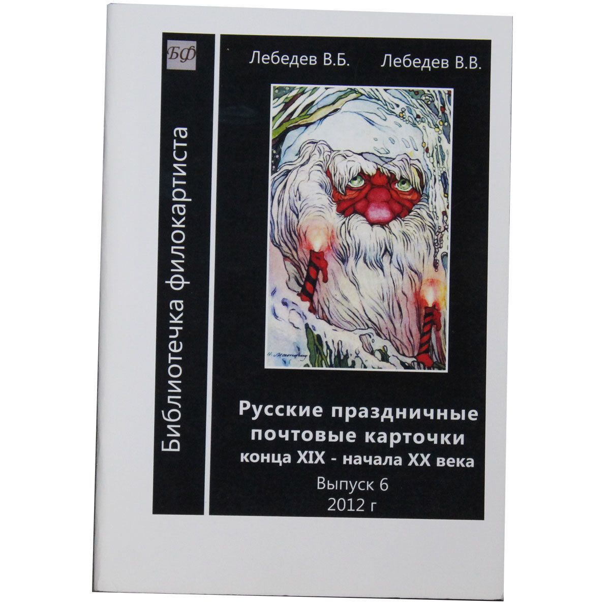 Русские праздничные почтовые карточки выпуск 6 2012