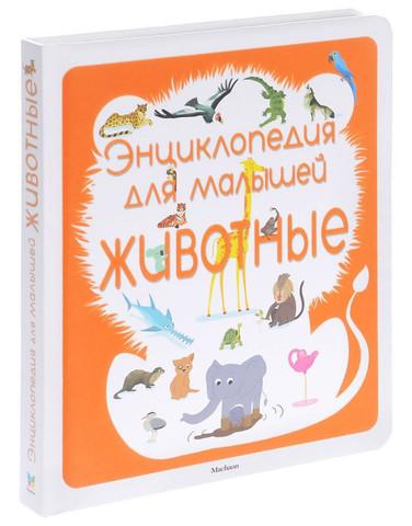 Фото Энциклопедия для малышей. Животные