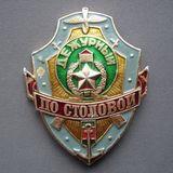 K10225 Знак Бляха Дежурный по Столовой ~ 90х70 мм Аллюминий