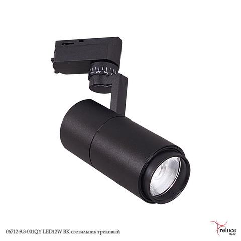 06712-9.3-001QY LED12W BK светильник трековый