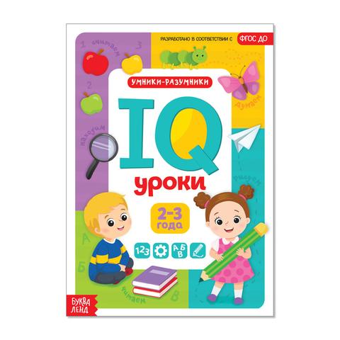 071-0048 Годовой курс занятий «IQ уроки для детей от 2 до 3 лет», 20 страниц