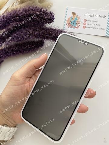 Стекло защитное iPhone ХR 2.5D Black Privacy Антишпион