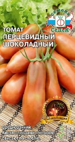 Семена Томат Перцевидный Шоколадный