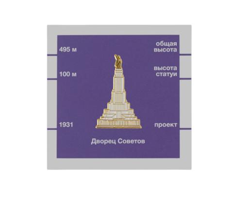 Значок металлический Дворец Советов