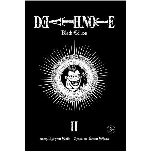 Тетрадь смерти. Death Note. Black Edition. Книга 2