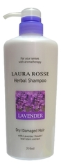 Растительный шампунь для сухих поврежденных волос Лаванда Herbal Shampoo Lavender 510мл