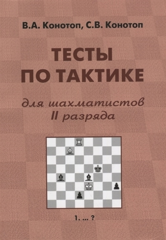 Тесты по тактике для шахматистов II разряда