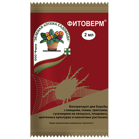 Фитоверм 2мл Зеленая аптека садовода Инсектицид